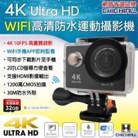 【CHICHIAU】4K Wifi 高清防水型運動攝影機/行車記錄器