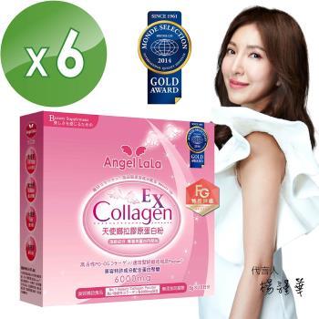 【Angel LaLa 天使娜拉】膠原蛋白粉(牛奶風味)日本專利蛋白聚醣PLUS(15包/盒x6盒) - 型