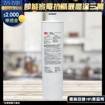 3M強效型廚下生飲淨水系統3US-MAX-S01H專用濾芯3US-MAX-F01H(買就送可愛動物擦手巾)