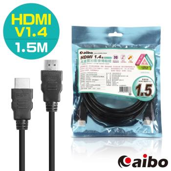 aibo HDMI 1.4版 A公-A公 高畫質3D影像傳輸線-1.5M