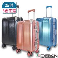 (Batolon 寶龍)  25吋  星月傳說TSA海關鎖鋁框箱/行李箱