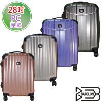 (Batolon 寶龍)  28吋  PC混款硬殼箱/行李箱/旅行箱