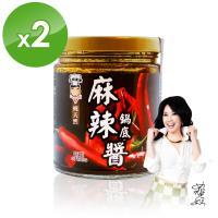 【大廚當家】萬用麻辣鍋底醬x2瓶