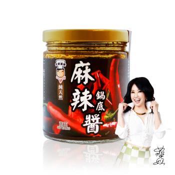 【大廚當家】萬用麻辣鍋底醬