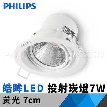 飛利浦 Philips 59778 皓眸LED投射燈 7W 70mm 27K 黃光 1入