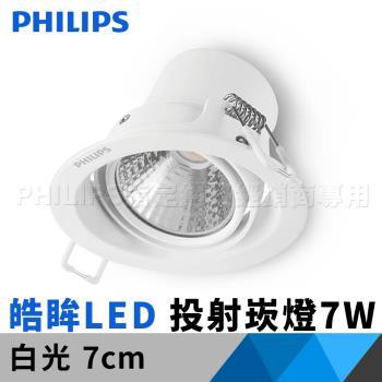 飛利浦 Philips 59778 皓眸LED投射燈 7W 70mm 40K 白光 1入