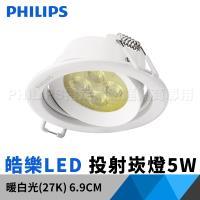 飛利浦 Philips 59777 皓眸LED投射燈 5W 70mm 黃光 1入