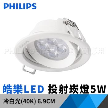 飛利浦 Philips 59777 皓眸LED投射燈 5W 70mm 白光 1入