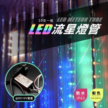♢Just-Play 捷仕特♢LED流星燈管 流星燈條50cm 10支/組led燈雙面貼片燈 造景燈 喜慶裝飾燈