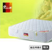 PasSlim旅行者商務級運動乳膠硬式獨立筒床墊-雙人特大7尺-硬護邊