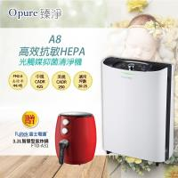 【Opure 臻淨】A8 物聯網高效抗敏HEPA光觸媒抑菌DC節能空氣清淨機 (專屬APP、遠端操控)★(20~25坪)