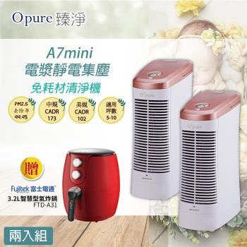 【Opure 臻淨】 A7 mini 免耗材靜電集塵電漿抑菌DC節能空氣清淨機★(5-10坪)