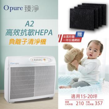 Opure臻淨  A2高效抗敏HEPA負離子空氣清淨機 ★ 免費直接升級A3 光觸媒空氣清淨機 ★