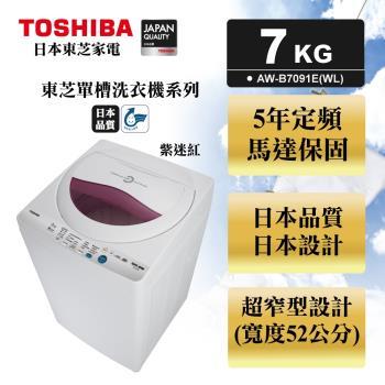 登記送循環扇★TOSHIBA東芝7公斤循環進氣高速風乾洗衣機 AW-B7091E