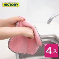 VICTORY-纖柔珊瑚絨擦手巾抹布-粉色4入