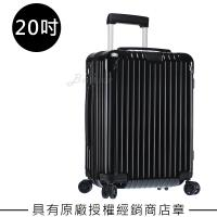 【Rimowa】Essential Cabin S 20吋登機箱 (亮黑色)