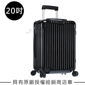 【Rimowa】Essential Cabin S 20吋登機箱 (亮黑色)