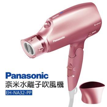 【Panasonic 國際牌】奈米水離子吹風機 (EH-NA32-PP)