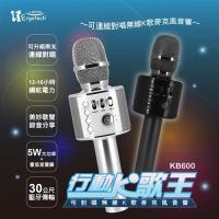 Ergotech人因科技 行動K歌王 可對唱無線K歌麥克風音響 KB600 (歡唱對唱組合)