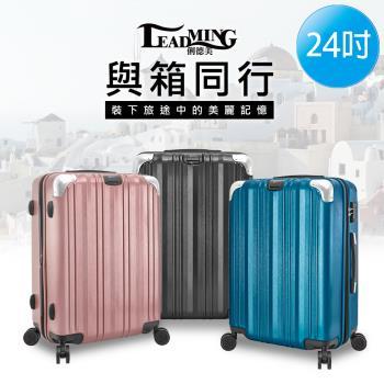 LEADMING-美麗線條 24吋旅遊行李箱-(多色任選)