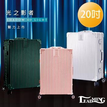 LEADMING-光使者 20吋旅遊行李箱-(多色任選)