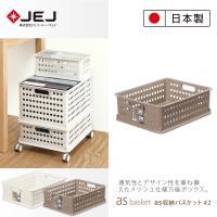 日本JEJ AS BASKET 自由組合整理籃/#2 2色可選 兩入