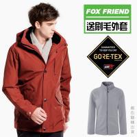 【FOX FRIEND 狐友】都會休閒 GORE-TEX防水透氣 兩件式外套(1087)