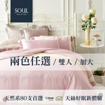 SOUL Bedding 80支天絲薄被套四件組-(兩色任選)雙人/加大