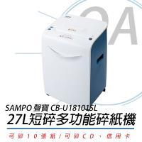 SAMPO 聲寶 CB-U18101SL 多功能碎紙機