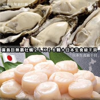 海肉管家-日本原裝超大顆廣島牡蠣(送日本生食3S干貝)