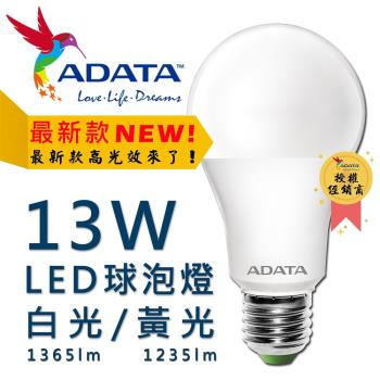 ADATA 威剛 13W CNS認證球泡 大廣角 高流明 LED燈泡 (8入白黃任選)
