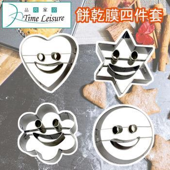 Time Leisure 笑臉餅乾壓模/切模器/糕點壓模/烘焙工具(4件組)