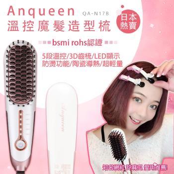 今日熱銷★【ANQUEEN】溫控帶線魔髮造型梳 (QA-N17B)