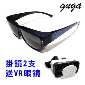 【GUGA】時尚百搭牛仔藍UV400掛套式墨鏡二支組(贈送VR眼鏡)