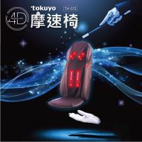 tokuyo 4D雙引擎摩速椅TH-572