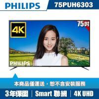 今日下殺PHILIPS飛利浦 75吋4K UHD聯網液晶顯示器+視訊盒75PUH6303