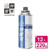 妙管家 GRIZZLY灰熊 220g 通用瓦斯罐 12罐組(卡式瓦斯罐)