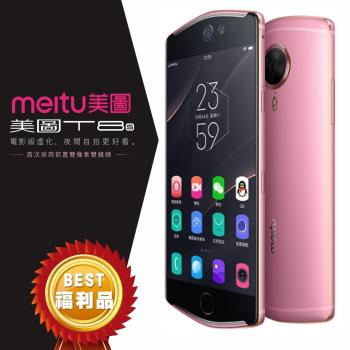 【福利品】Meitu 美圖 T8s 5.2吋 128GB 自拍神器 智慧型手機