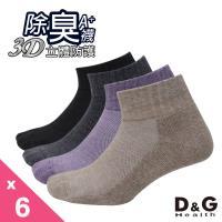 DG抗菌除臭1/4毛巾底襪-6雙組(D393男女適用)