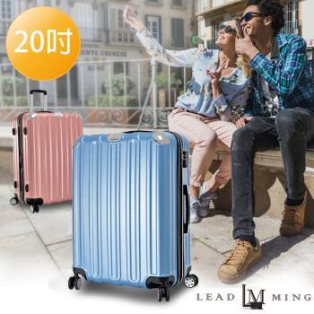LEADMING-微微旅行 20吋旅遊行李箱-(多色任選)
