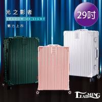 LEADMING-光使者 29吋旅遊行李箱-(多色任選)