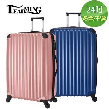 LEADMING-優雅線條 24吋旅遊行李箱-(多色任選)