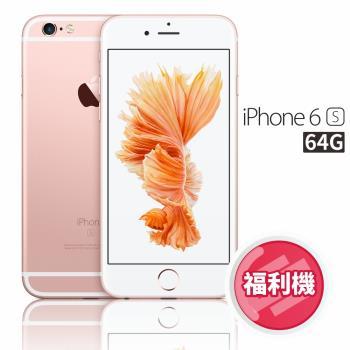 [超值福利品] Apple iPhone 6S 64GB 智慧型手機