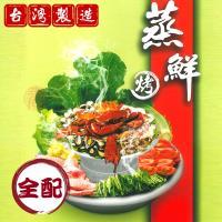派樂 蒸鮮霸王鍋(食品級316不鏽鋼全配6件組)