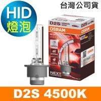 OSRAM 66240XNL D2S 4500K 加亮200% HID燈泡 公司貨(保固一年)