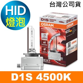 OSRAM 66140XNL D1S 4500K 加亮200% HID燈泡 公司貨(保固一年)