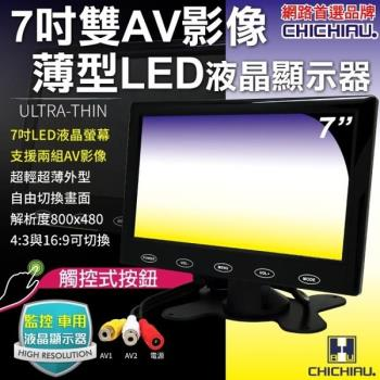 CHICHIAU 雙AV 7吋LED液晶螢幕顯示器(支援雙AV端子輸入)
