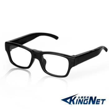 【KINGNET】監視器 1080P 偽裝威靈頓框眼鏡型針孔攝影機 微型攝影機 蒐證密錄 檢舉達人 粗框眼鏡 微型針孔攝影機 針孔鏡頭 密錄器