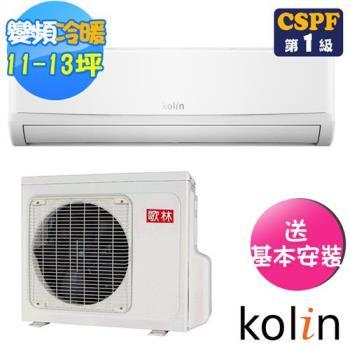 Kolin歌林 11-13坪四方吹變頻冷暖分離式冷氣KDV-80207/KSA-802DV07