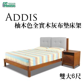IHouse-艾迪斯 柚木色全實木灰布墊床架 雙大6尺